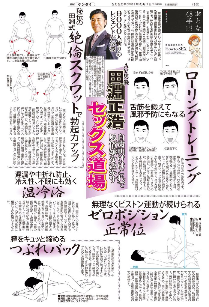 Các bài tập của おとな48 手